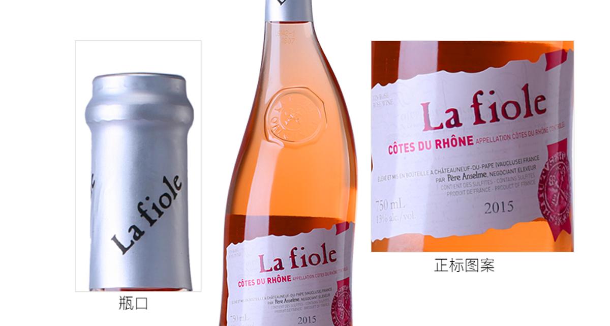 法國原瓶進口少女心高顏值粉色女士酒-歪脖桃紅單支_08.jpg