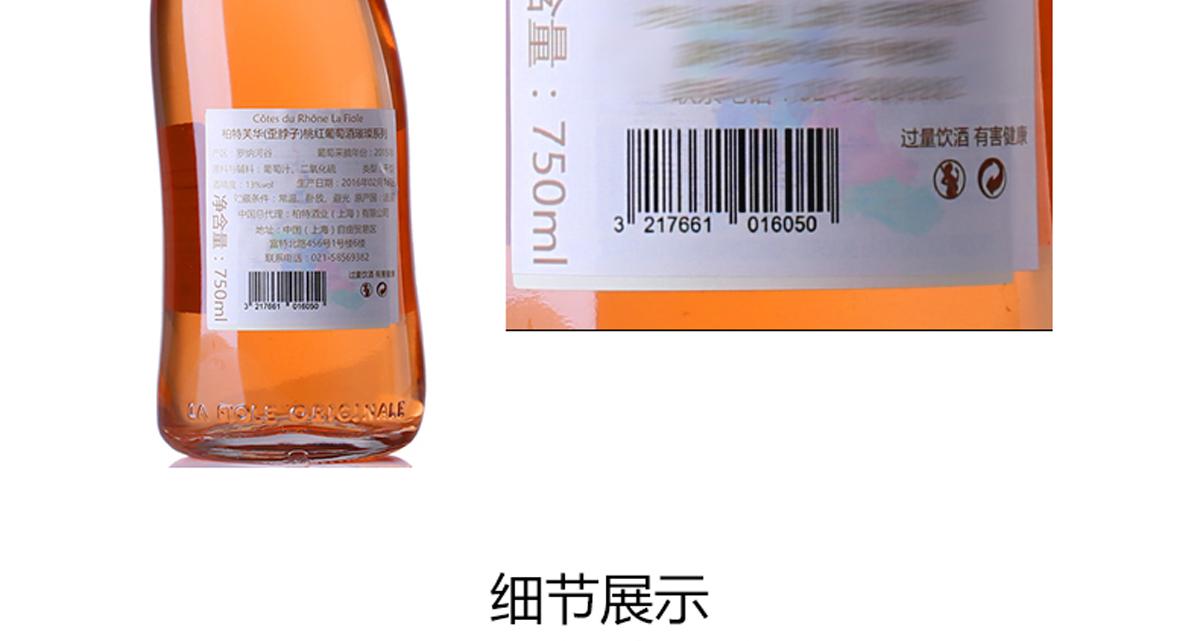 法國原瓶進口少女心高顏值粉色女士酒-歪脖桃紅單支_10.jpg