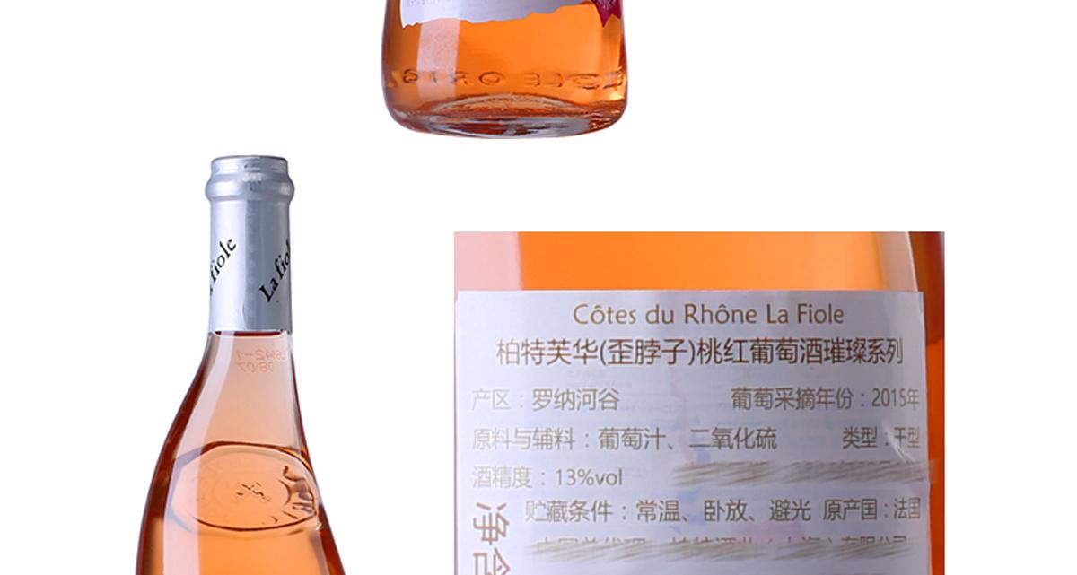 法國原瓶進口少女心高顏值粉色女士酒-歪脖桃紅單支_09.jpg