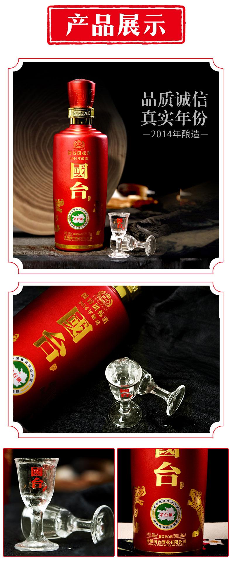 國臺國標酒 (3).jpg