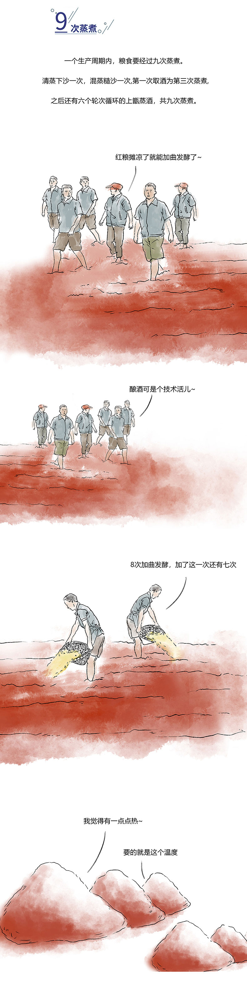 國臺國標酒 (11).jpg