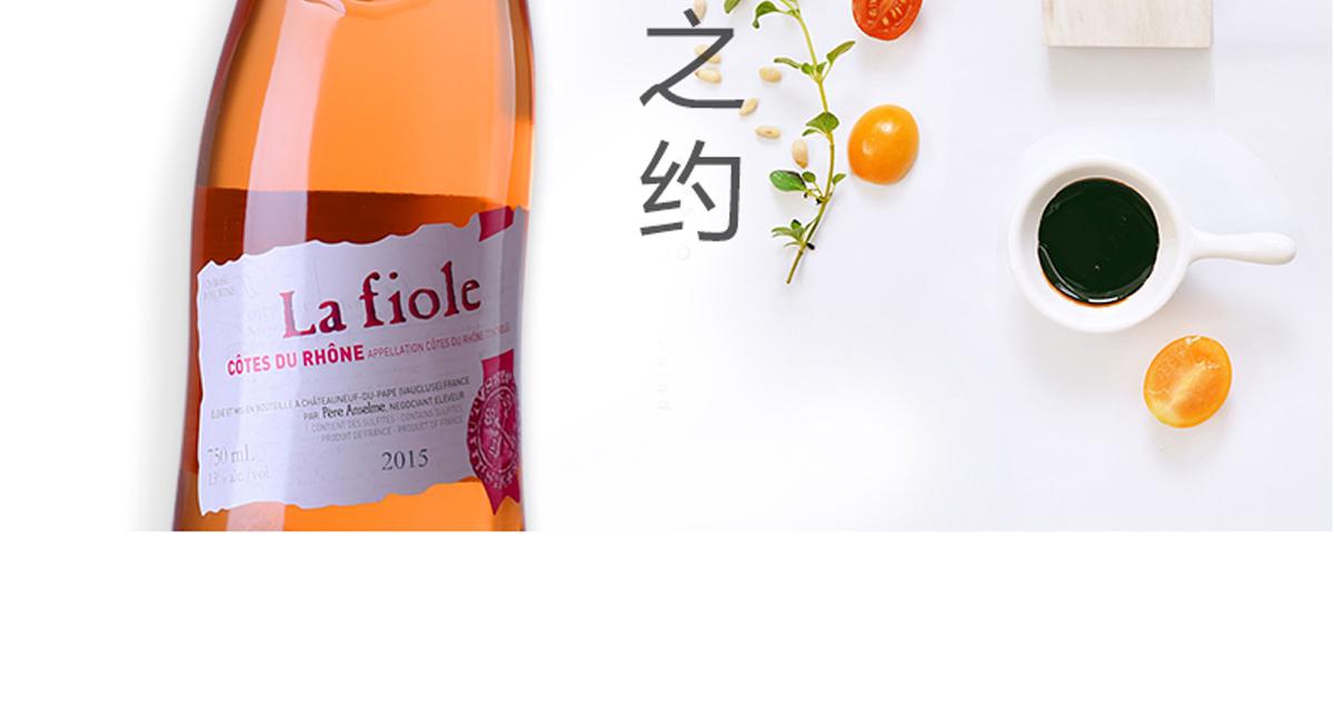 法國原瓶進口少女心高顏值粉色女士酒-歪脖桃紅單支_02.jpg