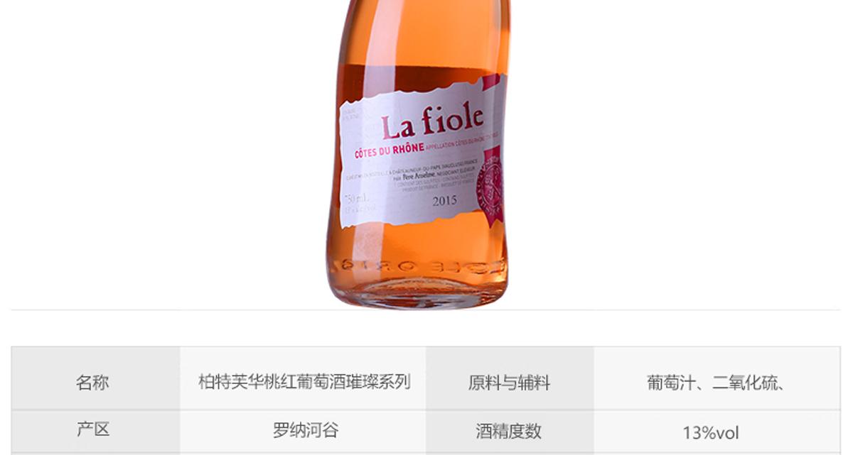 法國原瓶進口少女心高顏值粉色女士酒-歪脖桃紅單支_05.jpg