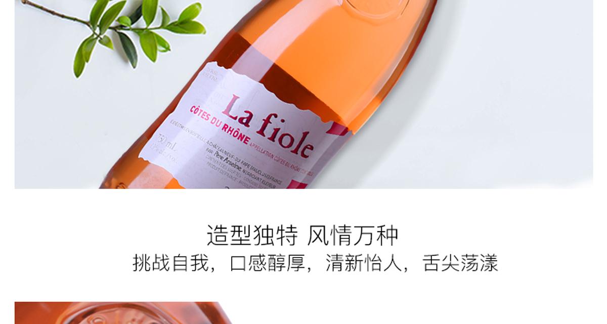 法國原瓶進口少女心高顏值粉色女士酒-歪脖桃紅單支_12.jpg