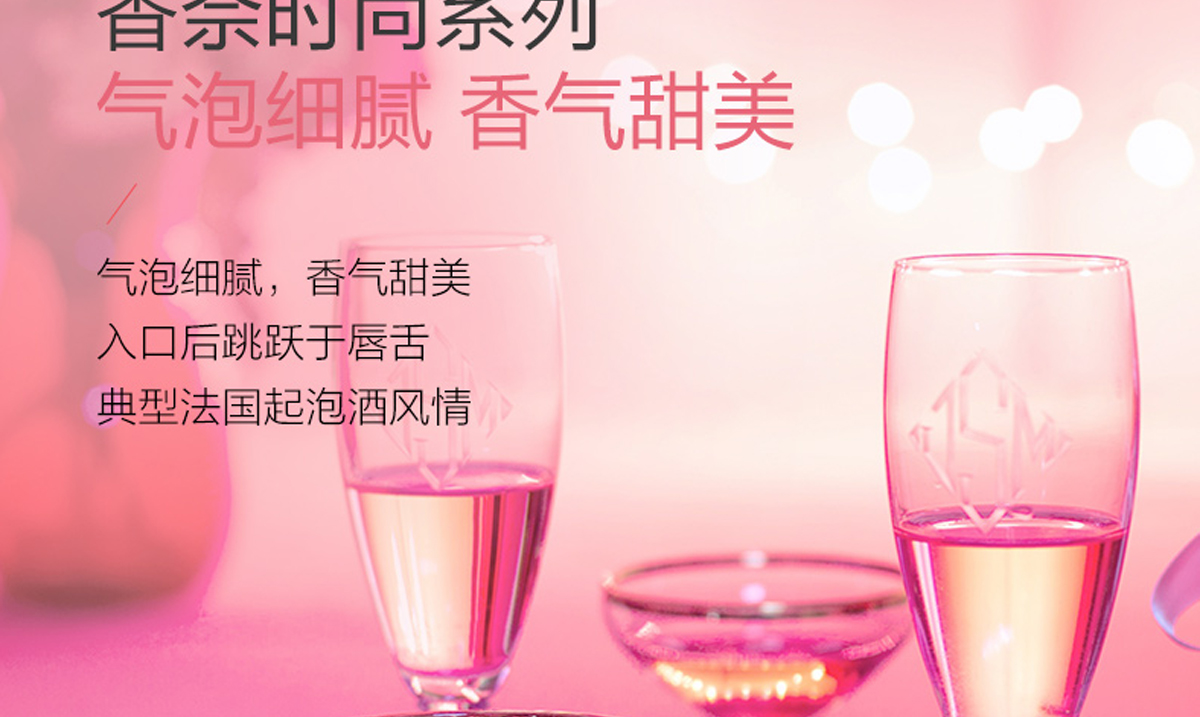 香奈冰爽半干型桃紅起泡酒_08.jpg