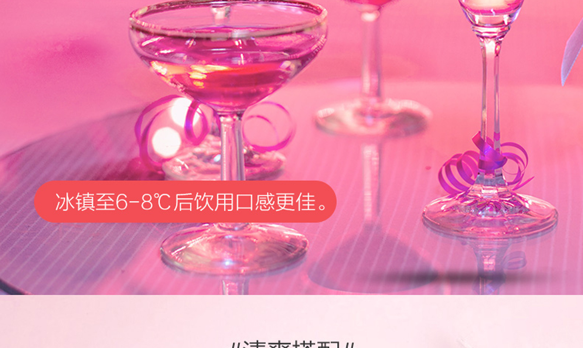 香奈冰爽半干型桃紅起泡酒_09.jpg