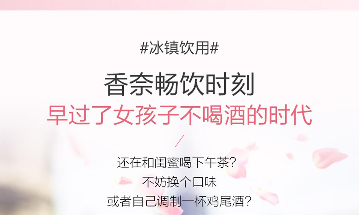 香奈冰爽半干型桃紅起泡酒_12.jpg