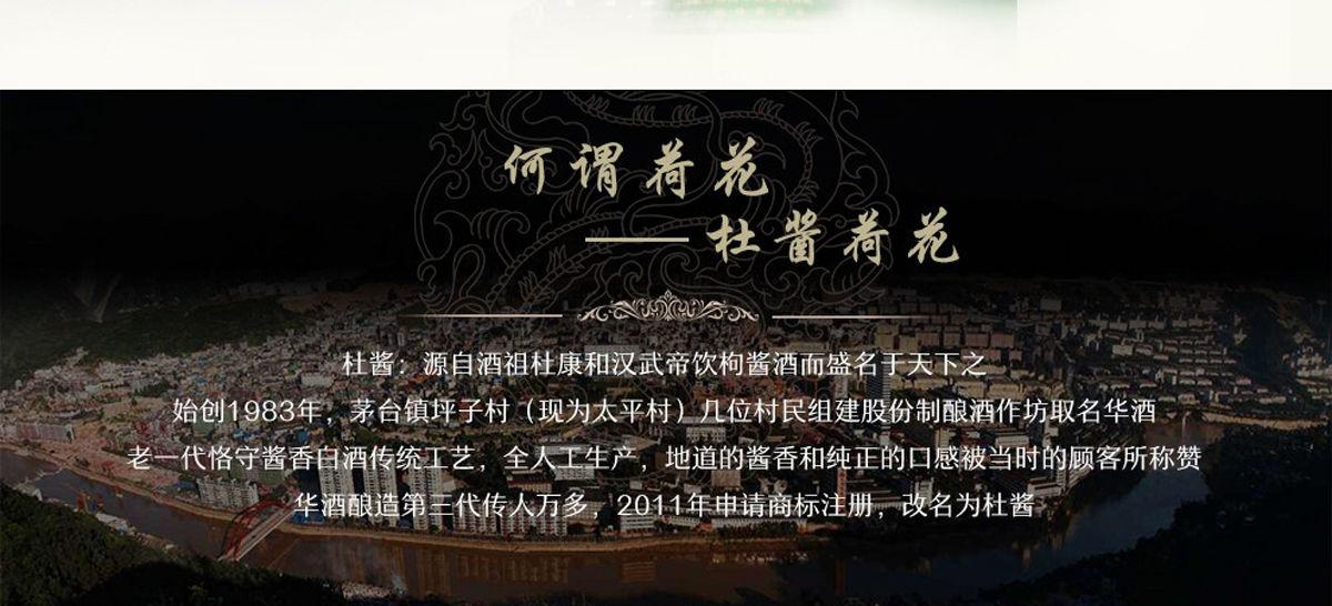 茅臺鎮杜醬荷花酒_07.jpg