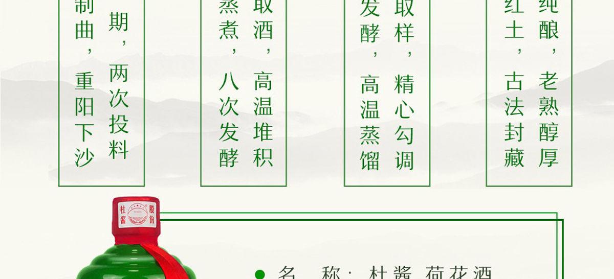 茅臺鎮杜醬荷花酒_09.jpg