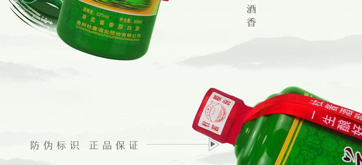茅臺鎮杜醬荷花酒_13.jpg